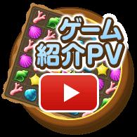 ゲーム紹介PV